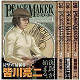 PEACE MAKER ピースメーカー 未完結セット(ウルトラヤングジャンプコミックス)