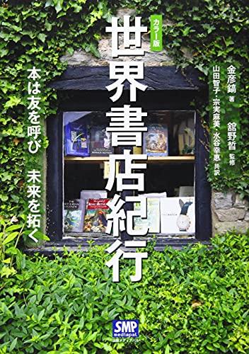 カラー版 世界書店紀行―本は友を呼び未来を拓く