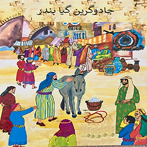 Couverture de Collected Urdu Children's Stories Vol 4