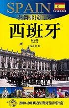 外交官带你看世界:热舞弗拉门戈—西班牙 (Chinese Edition)