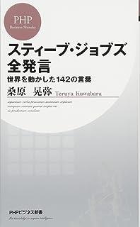 スティーブ・ジョブズ全発言 (PHPビジネス新書)