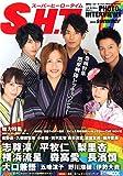 東映ヒーローキャスト PHOTOBOOK S.H.T. (スーパーヒーロータイム) 2014 summer (ホビージャパンMOOK 572)