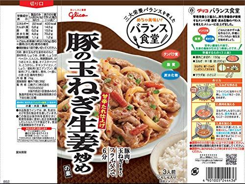 江崎グリコバランス食堂豚の玉ねぎ生姜炒めの素74g