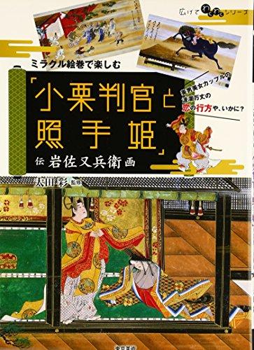 ミラクル絵巻で楽しむ「小栗判官と照手姫」―伝岩佐又兵衛画 (広げてわくわくシリーズ)