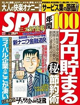 [週刊SPA!編集部]の週刊SPA! (スパ)2014 年 12/02 号 [雑誌]