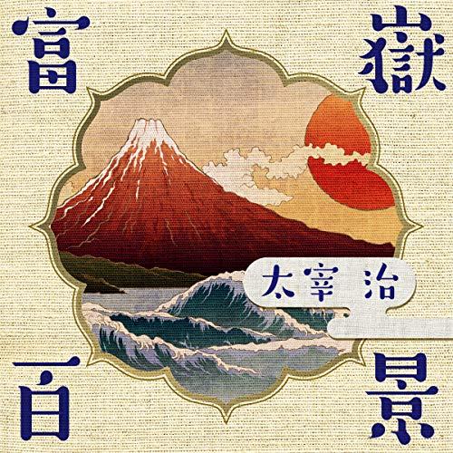 『富嶽百景』のカバーアート