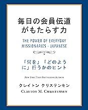 毎日の会員伝道がもたらす力 (Japanese Edition)