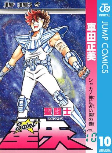 聖闘士星矢 10 (ジャンプコミックスDIGITAL)