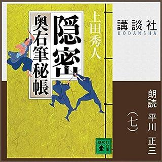 『隠密 奥右筆秘帳(七)』のカバーアート