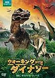 ウォーキング WITH ダイナソー BBCオリジナル・シリーズ DVD[DVD]