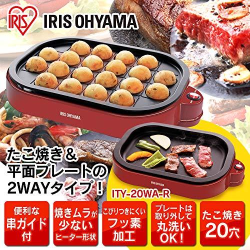アイリスオーヤマ『たこ焼き2WAYプレート(ITY-20WA-R)』