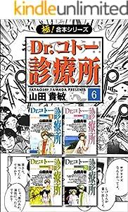 【極!合本シリーズ】 Dr.コトー診療所 6巻 表紙画像