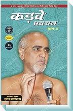 Amazon in: Muni Shri Tarun Sagar Ji: Books