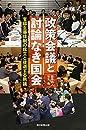 政策会議と討論なき国会 官邸主導体制の成立と後退する熟議