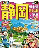 まっぷる 静岡 浜名湖・富士山麓・伊豆