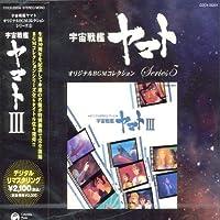 Bgm Collection by Uchusenkan Yamato Pt. 3 (2005-05-18)