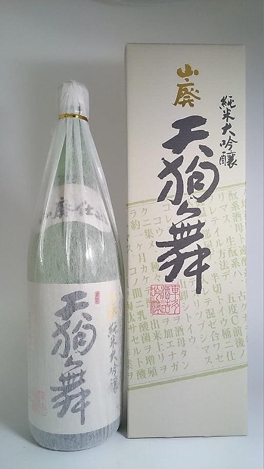 発送骨折賢明な天狗舞 山廃純米大吟醸 1800ml 1本