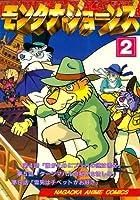 モンタナ・ジョーンズ 2 (ナガオカアニメコミックス)
