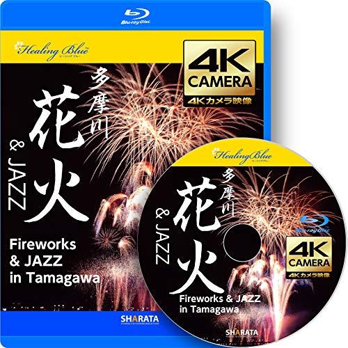 4Kカメラ動画・映像【Healing Blueヒーリングブルー】多摩川 花火 &JAZZ〈動画約46分, approx46min.〉感動の4Kカメラ映像 [Blu-ray]