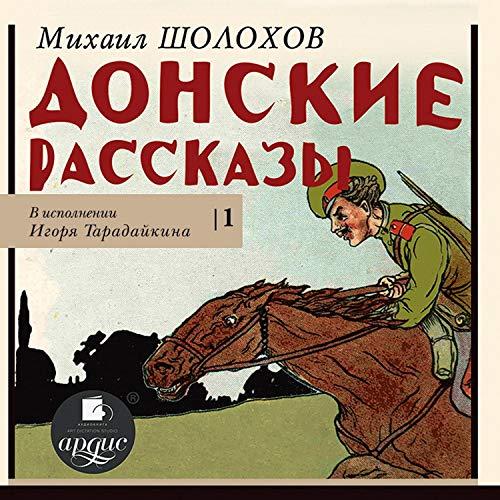 Донские рассказы 1 cover art