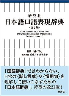 研究社 日本語口語表現辞典〈第2版〉