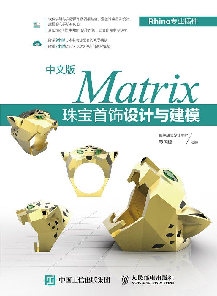 Chinese Edition Matrix Jewelry設計とモデリング