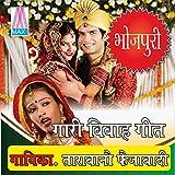 Rasille Jake Dono (Bhojpuri Gari Geet)