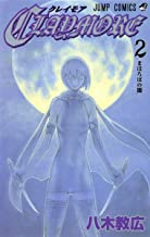 Claymore Vol. 2 (in Japanese)