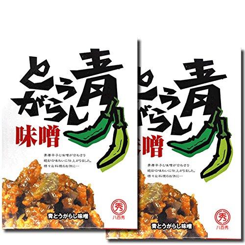 【ゆうメール】【八百秀】青とうがらし味噌 箱(袋入り) 250g×2箱(郵送料込み)