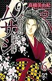 9番目のムサシ サイレント ブラック 6 (ボニータ・コミックス)