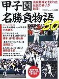 甲子園名勝負物語50 (B・B MOOK 910)