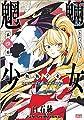 魍魎少女 4 (ゼノンコミックス)