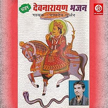 Devnarayan Bhajan