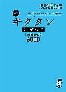 [音声DL付]改訂版 キクタン リーディング【Advanced】6000 キクタンリーディングシリーズ