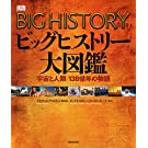 ビッグヒストリー大図鑑:宇宙と人類 138億年の物語