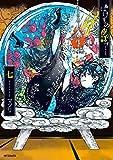 ばけもの夜話づくし7 (MFコミックス ジーンシリーズ)