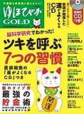 ゆほびかGOLD Vol.20 幸せなお金持ちになる本 (CD付き)