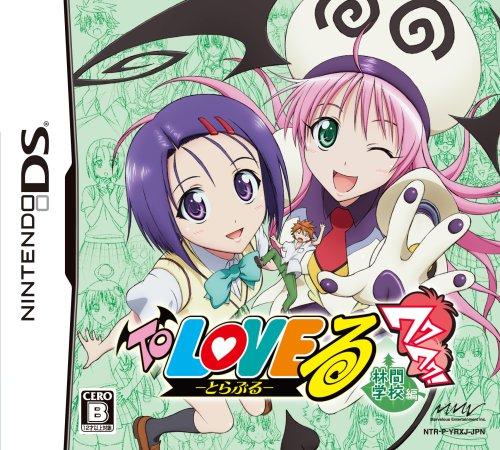 To Love Ru Trouble: Waku Waku! Rinkangakkou-Hen[Japanische Importspiele]