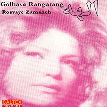 Golhaye Rangarang Rosvaye Zamaneh - Persian Music