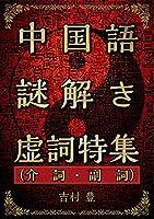 中国語謎解き虚詞特集(介詞・副詞)