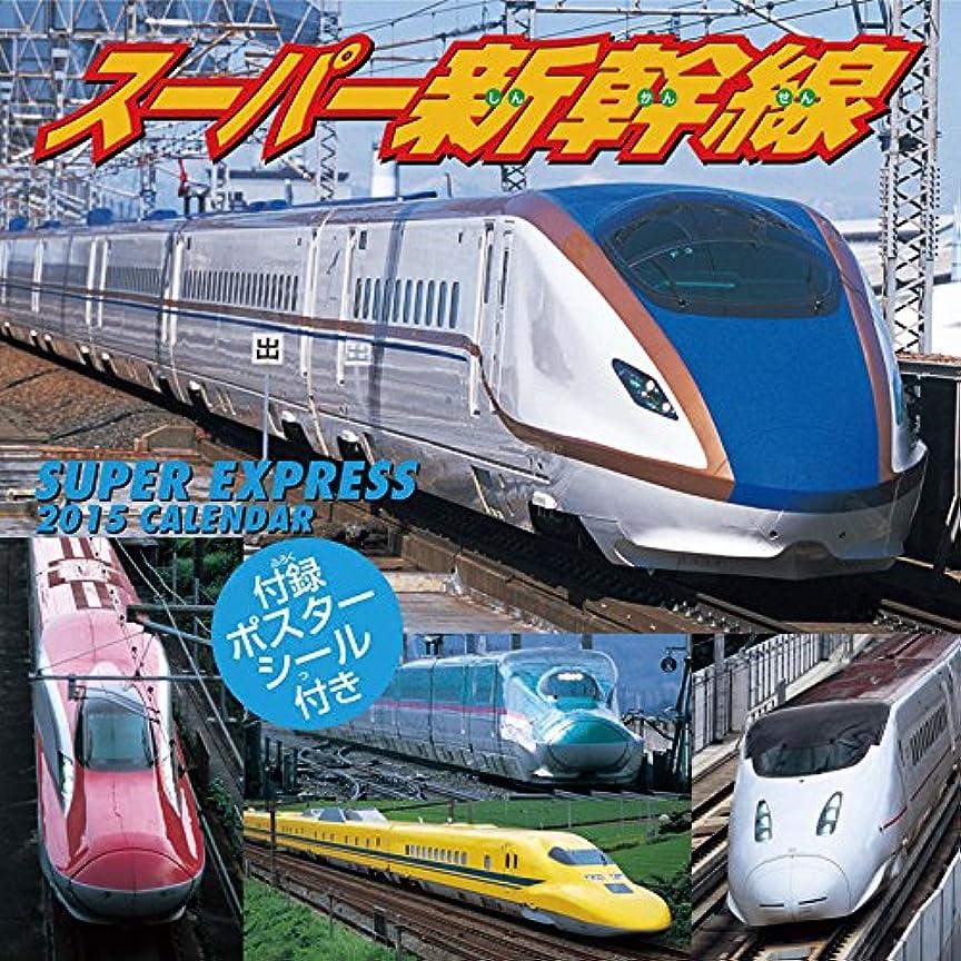 まともな急勾配のレパートリースーパー新幹線 2015カレンダー