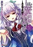 祓魔学園の背教者 (4) ―紫色の黙示録― (電撃文庫)