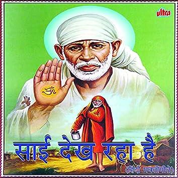 Sai Dekh Raha Hai