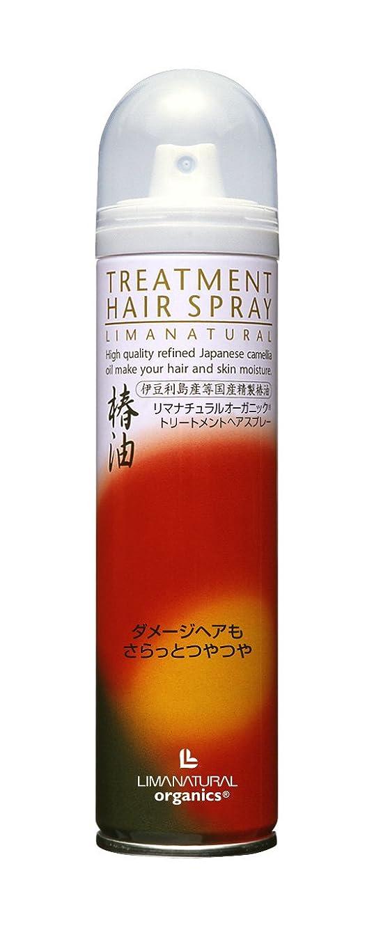 パケットアレンジ値リマナチュラルオーガニック(R) 国産無農薬椿油配合 トリートメントヘアスプレー 95g