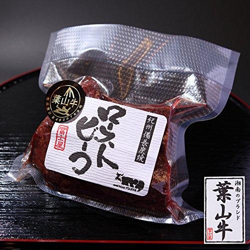 葉山牛究極ローストビーフ(500g)