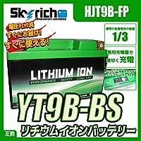 SKYRICH リチウムイオンバッテリーHJT9B-FP-I (YT9B-BS・GT9B-4互換)長寿命・軽量化に!