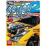 Option 2 (オプション2) 2014年 2月号 [雑誌] Option2