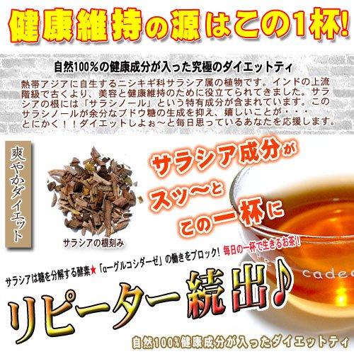 ピーアットライフ『森のこかげサラシア茶』