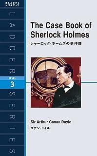 シャーロック・ホームズの事件簿 The Case Book of Sherlock Holmes (ラダーシリーズ Level 3)