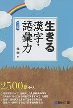 生きる漢字・語彙力<三訂版>